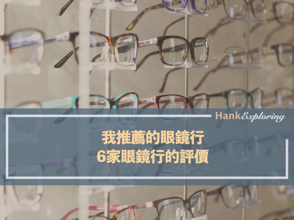 推薦眼鏡行,眼鏡行評價