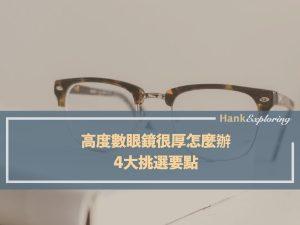 高度數眼鏡鏡片很厚挑選,4大挑選要點