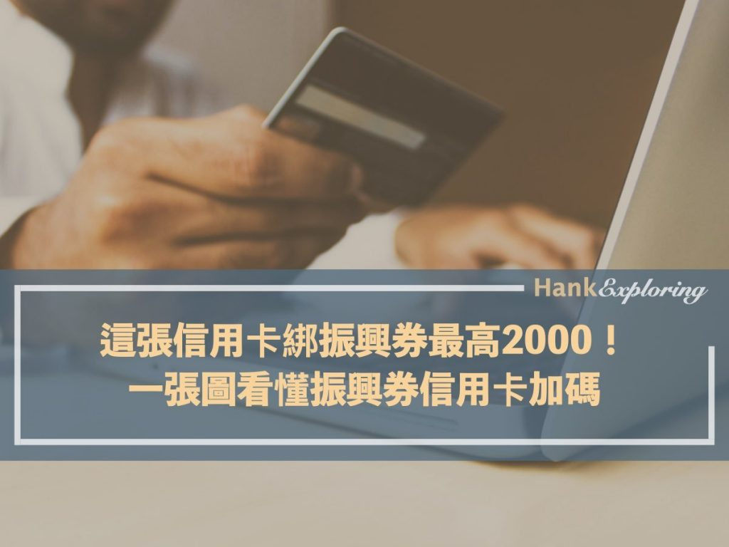 振興券信用卡優惠整理看這篇