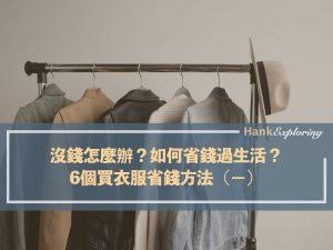 沒錢怎麼辦?如何省錢過生活?6個買衣服省錢方法(一)