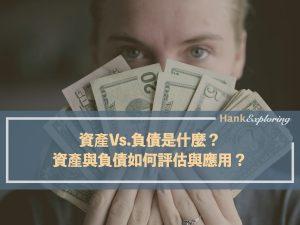 資產Vs.負債是什麼?資產與負債如何評估與應用?