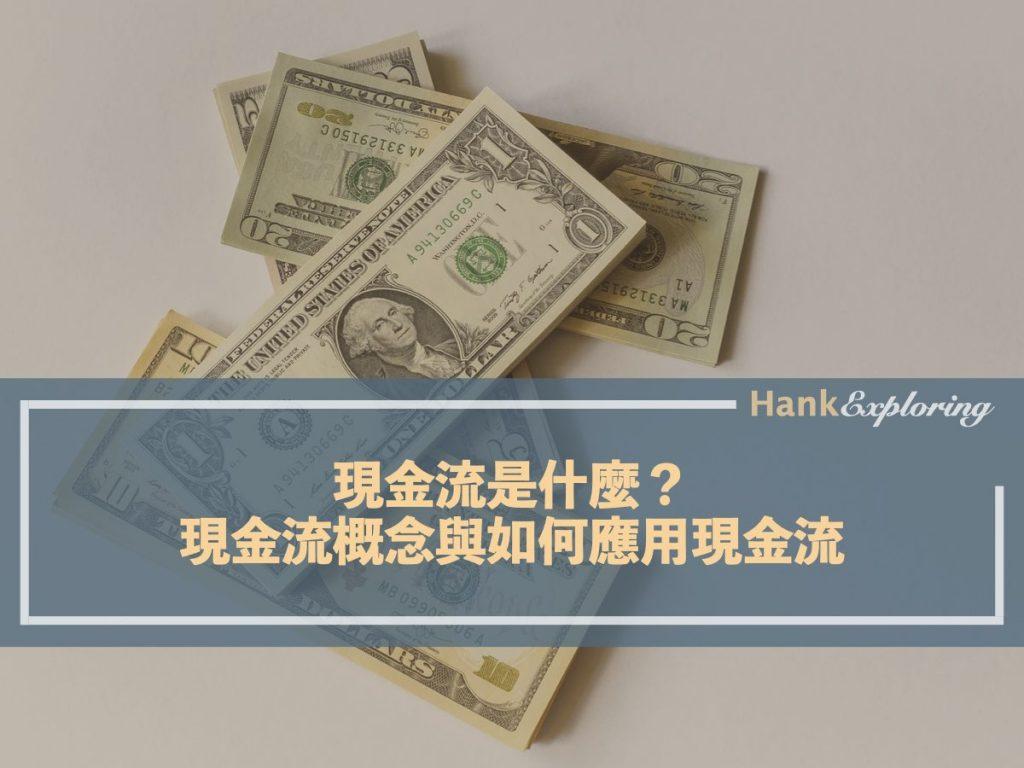 現金流是什麼?現金流概念與如何應用現金流