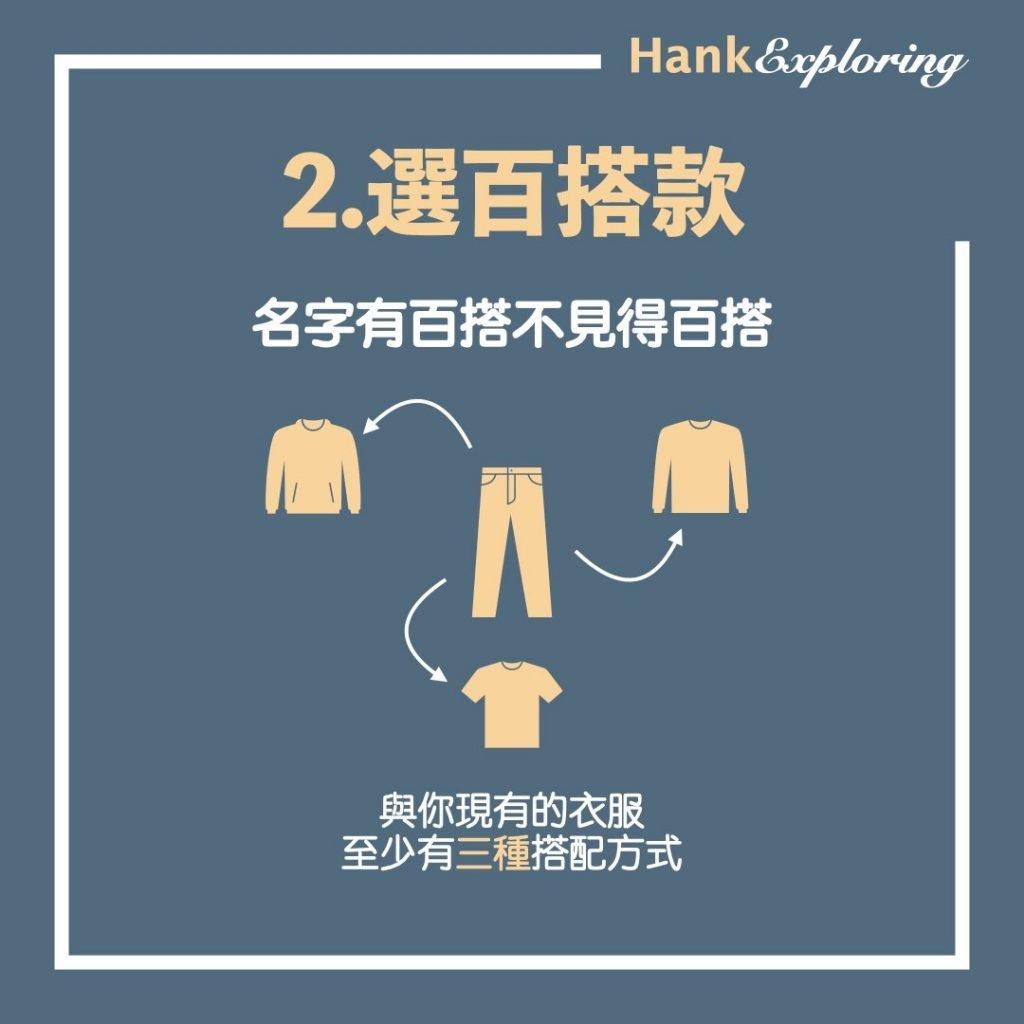 買衣服省錢法:選百搭款
