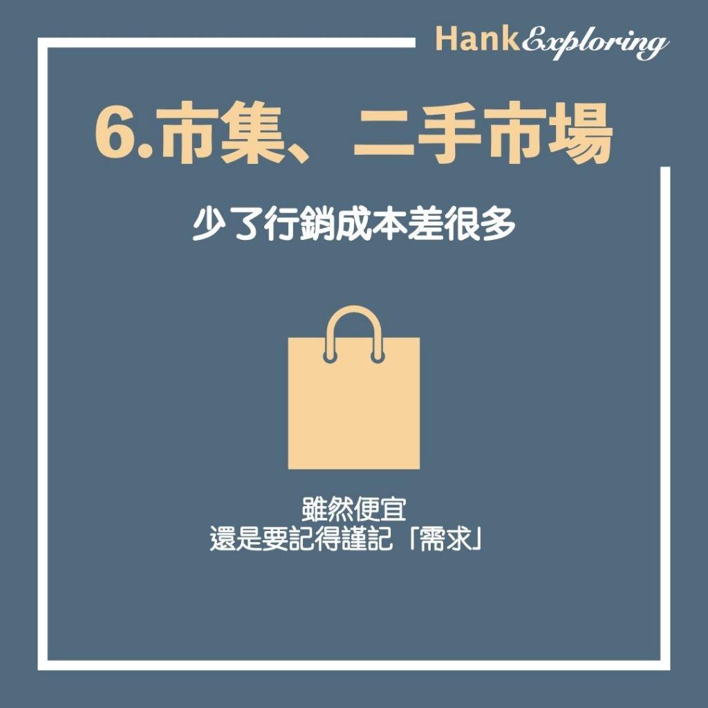 買衣服省錢法:市集、二手市場