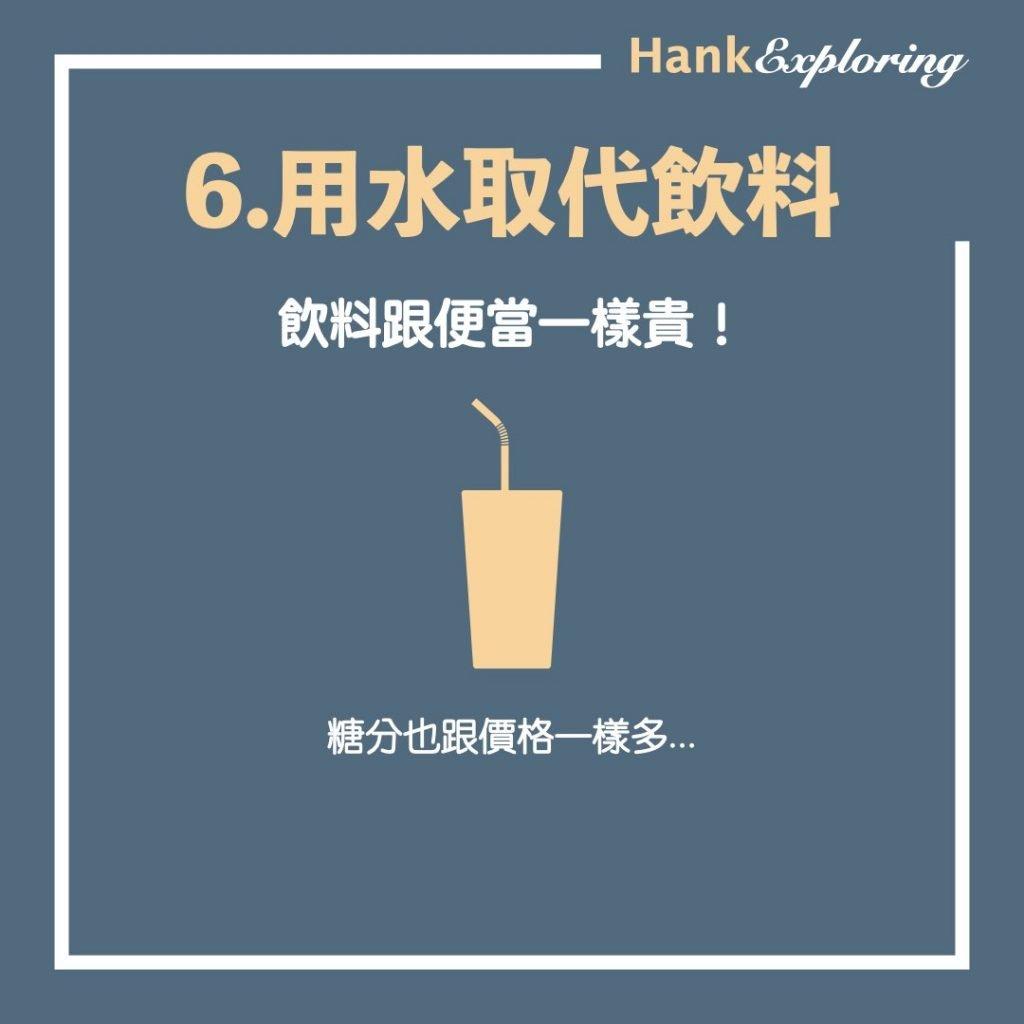 【省錢技巧 】食物省錢法:用水取代飲料
