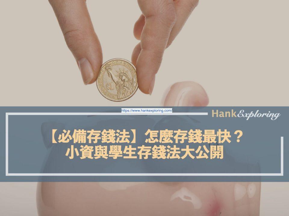 【必備存錢法】怎麼存錢最快?小資與學生存錢法大公開