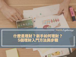 什麼是理財?新手如何理財?5個理財入門方法與步驟