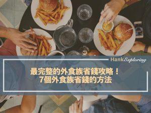 最完整的外食族省錢攻略!7個外食族省錢的方法