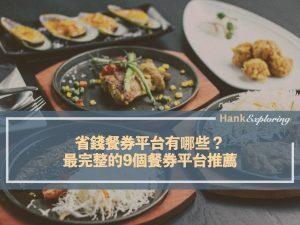 省錢餐券平台有哪些?最完整的9個餐券平台推薦