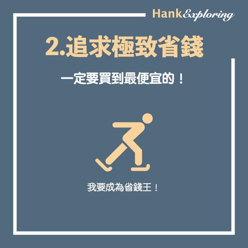 04【省錢迷思】追求極致省錢