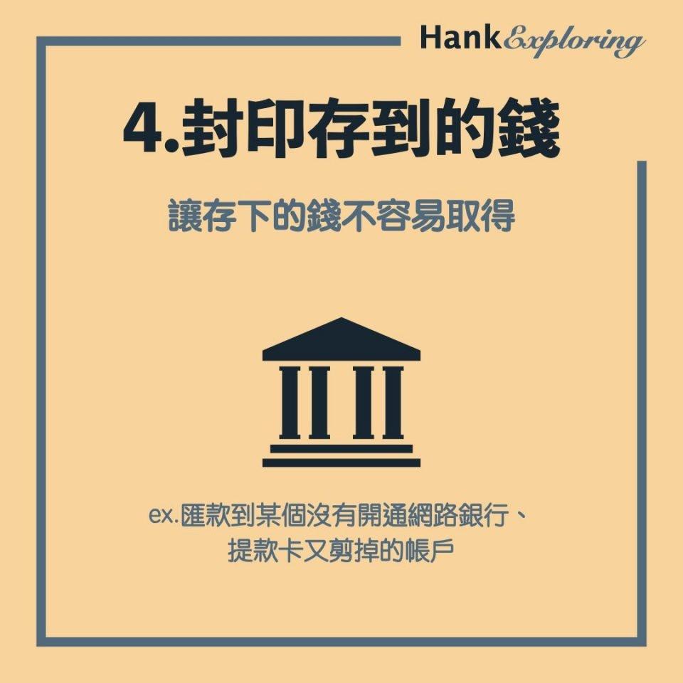 【小資學生存錢法】封印存到的錢
