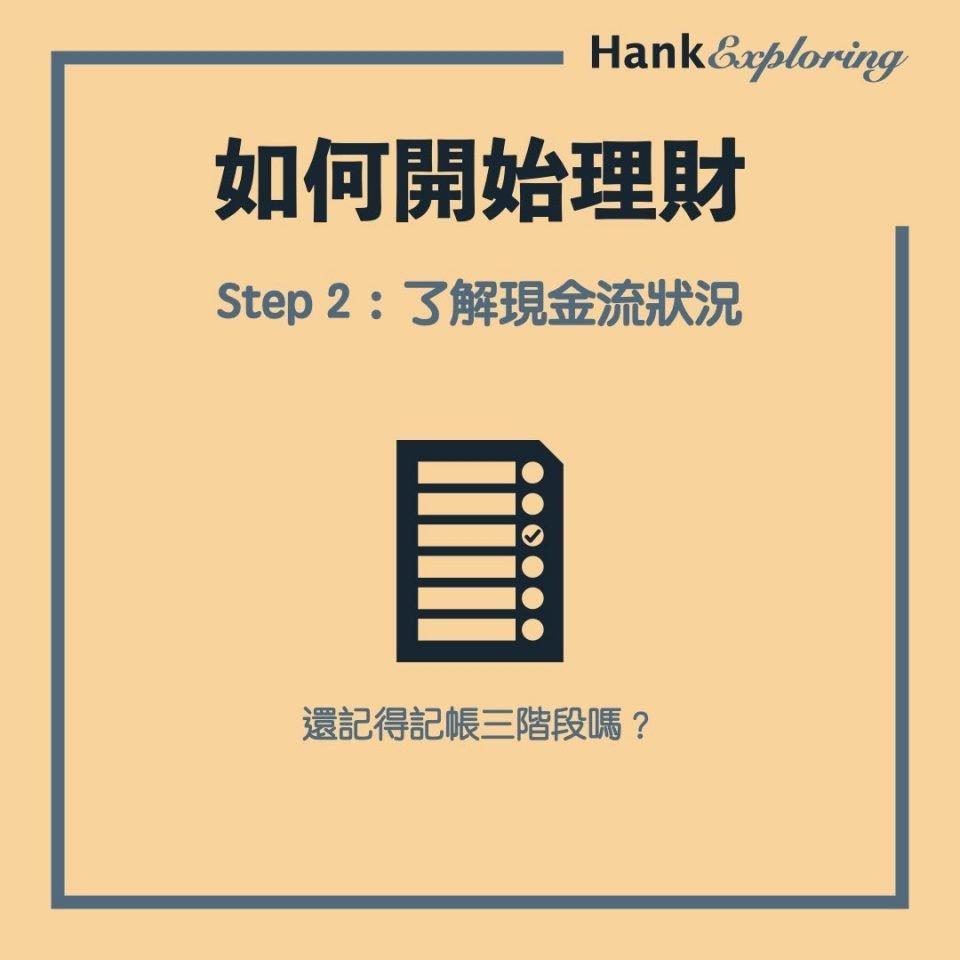 【理財方法】step 2:了解現金流狀況