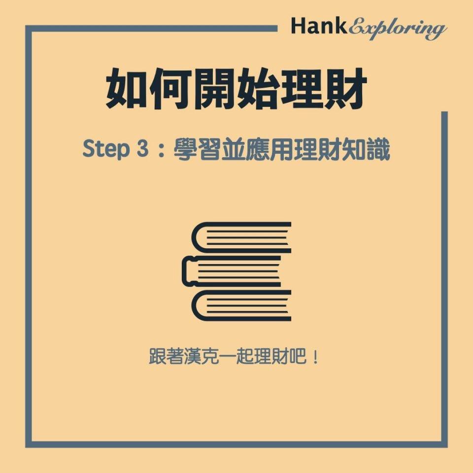 【理財方法】step 3:學習並應用理財知識