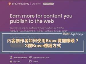 內容創作者如何使用Brave瀏覽器賺錢?3種Brave賺錢方式