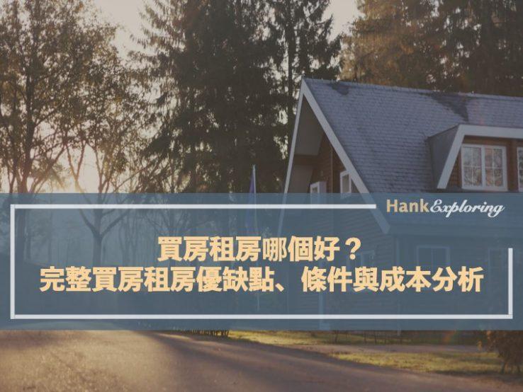 買房租房哪個好?完整買房租房優缺點、條件與成本分析