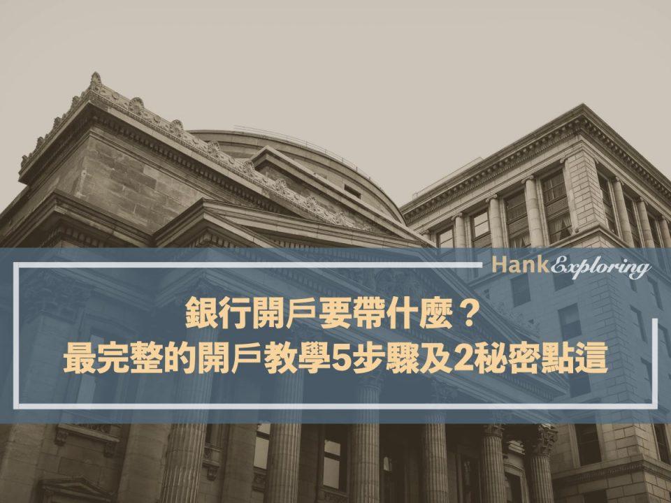 銀行開戶要帶什麼?最完整的開戶教學5步驟及2秘密點這