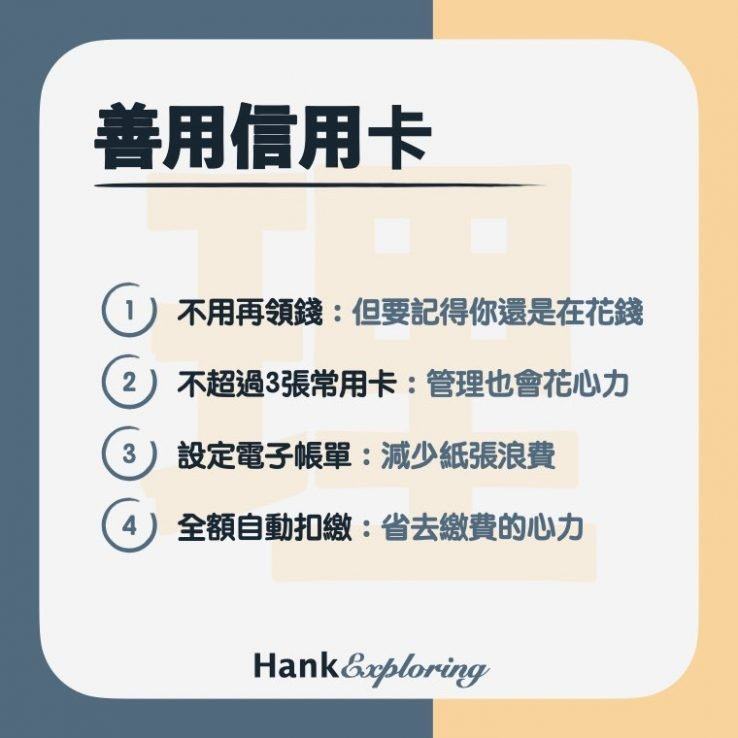 【極簡理財】善用信用卡