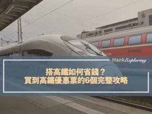 2021高鐵優惠票大全點這!7個搭高鐵如何省錢的最新攻略