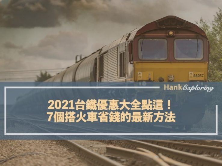 2021台鐵優惠大全點這!7個搭火車省錢的最新方法