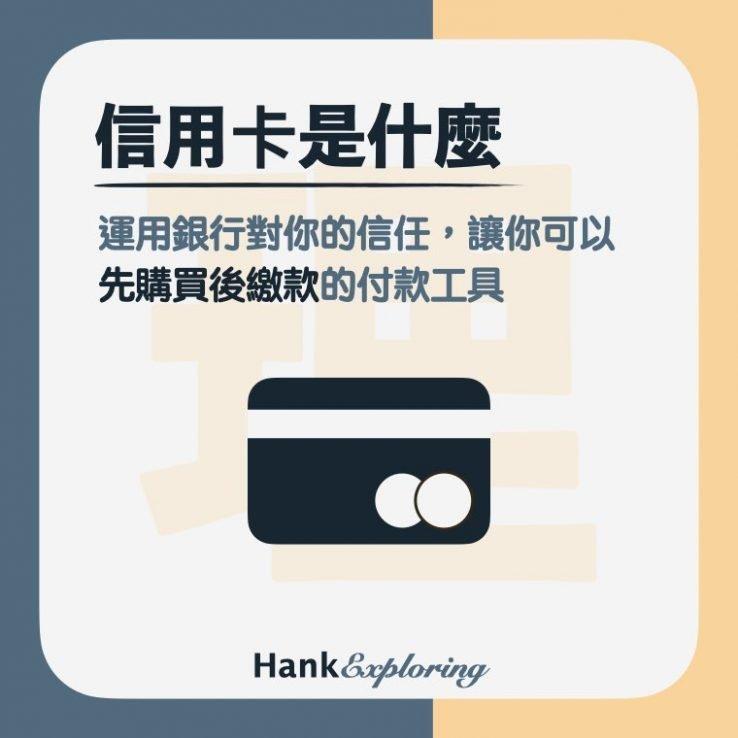 【信用卡教學】信用卡是什麼