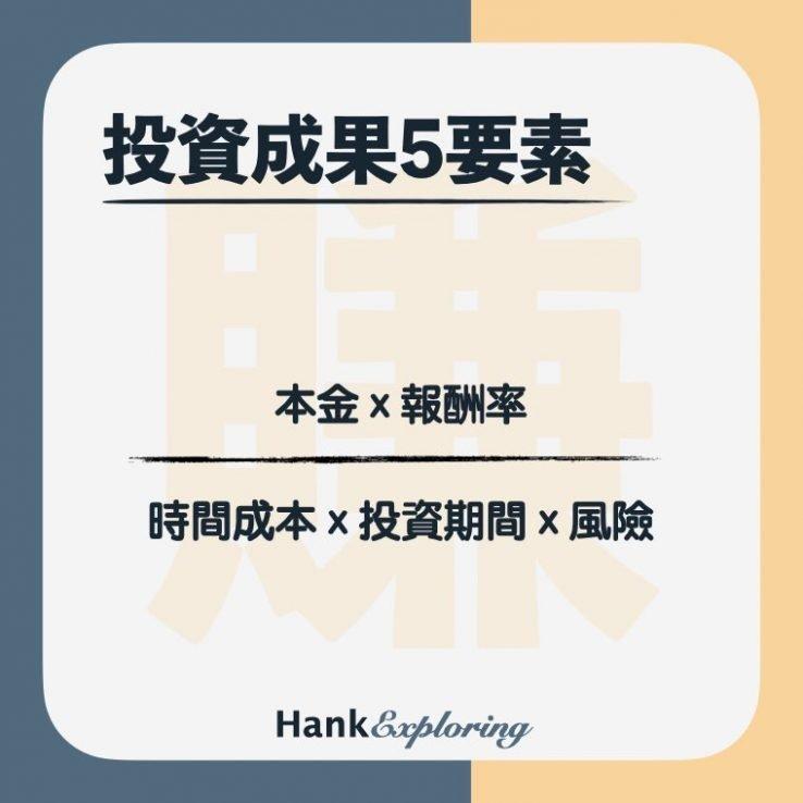 【投資評估】評估投資成果的五個要素