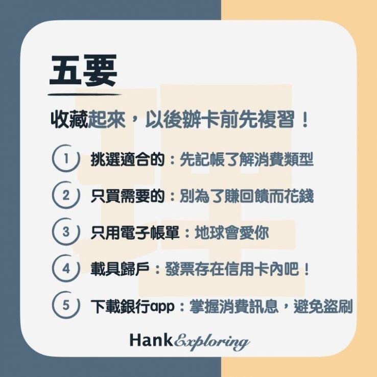 【信用卡理財】信用卡使用教學