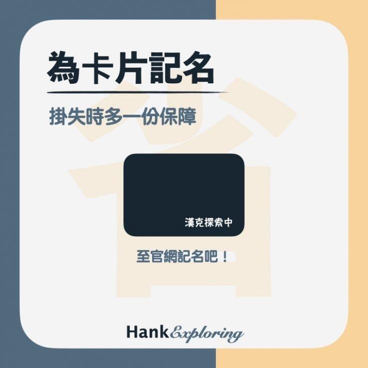【捷運省錢】捷運卡片記名