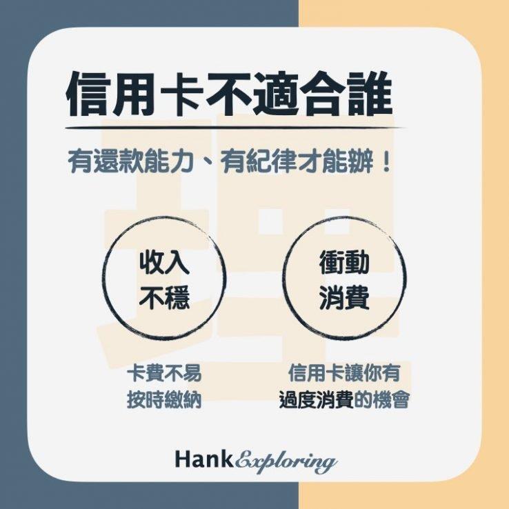 【信用卡教學】信用卡不適合誰