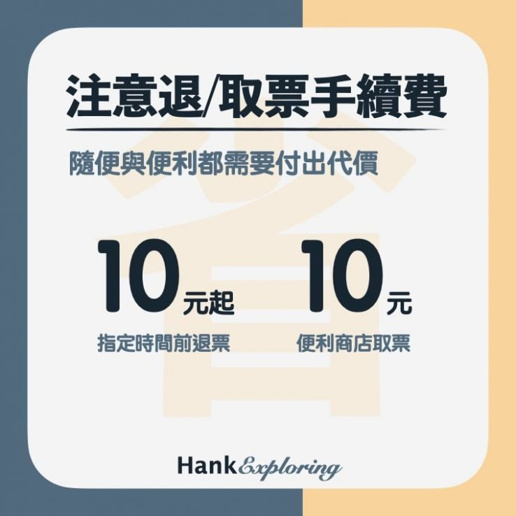 【客運省錢】注意退:取票手續費