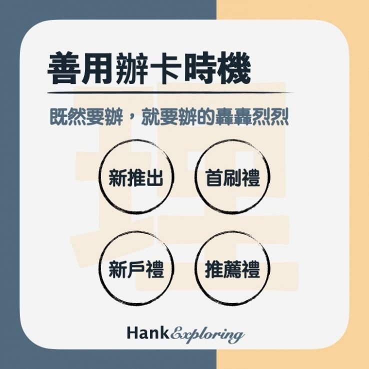 【信用卡理財】善用辦卡時機