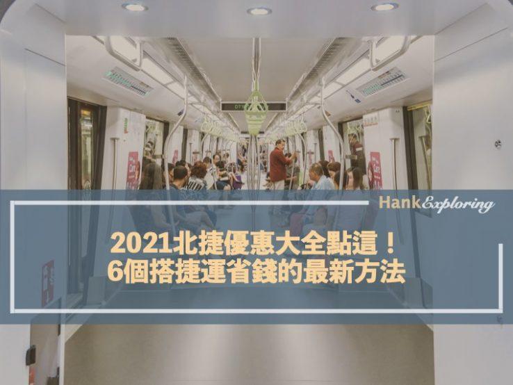 2021北捷優惠大全點這!6個搭捷運省錢的最新方法