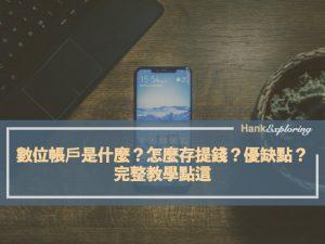 數位帳戶是什麼?怎麼存提錢?優缺點?完整教學點這