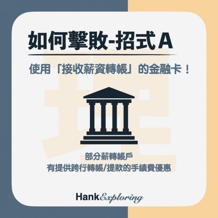 【跨轉跨提】如何省跨行轉帳/跨行提款手續費-薪轉帳戶