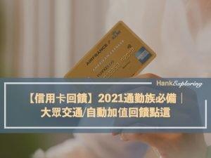 【信用卡推薦】2021通勤族必備|大眾交通/自動加值回饋點這