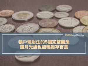 帳戶理財法的5個完整觀念,讓月光族也能輕鬆存百萬