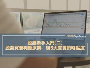 股票新手入門(二) 股票買賣判斷原則,與3大買賣策略點這