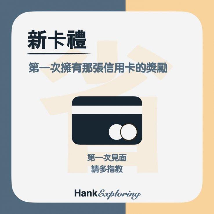 【信用卡省錢】新卡禮