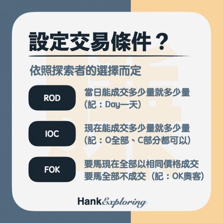 【股票怎麼買】ROD,IOC,FOK是什麼