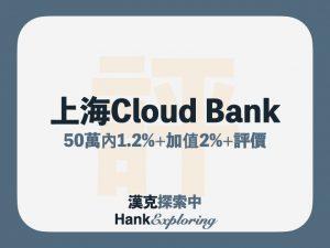 上海銀行Cloud Bank數位帳戶介紹
