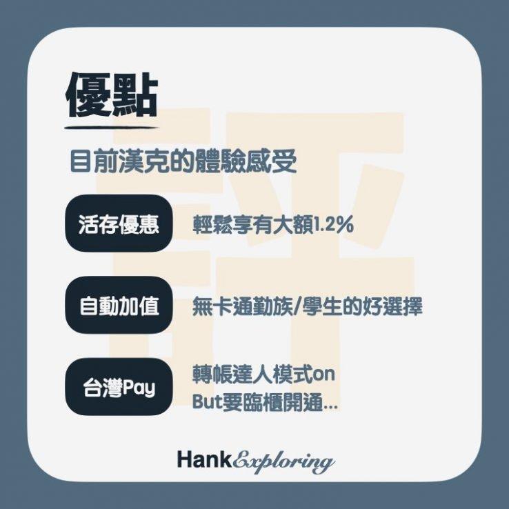 【上海銀行數位帳戶】優點