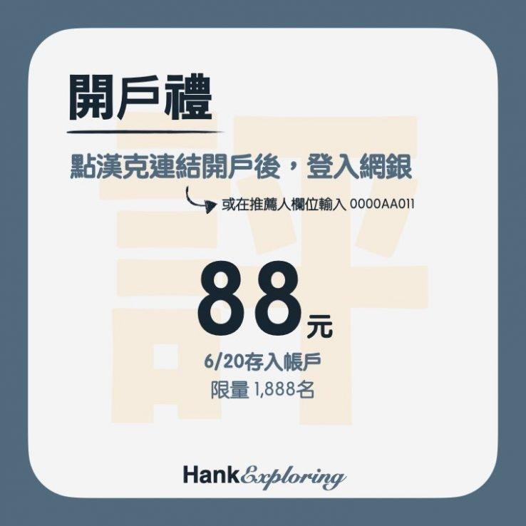 【上海銀行數位帳戶】開戶禮