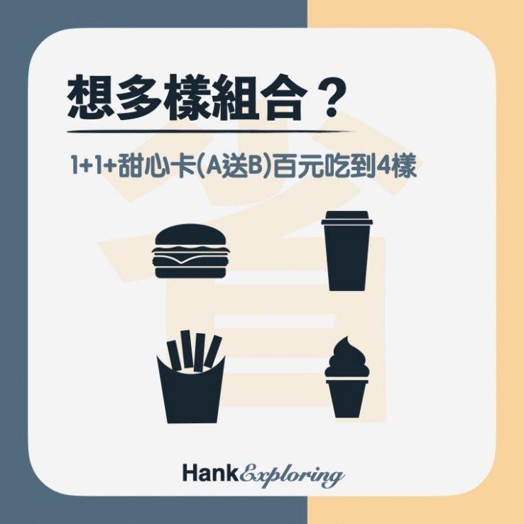 【麥當勞優惠】1+1甜心卡組合