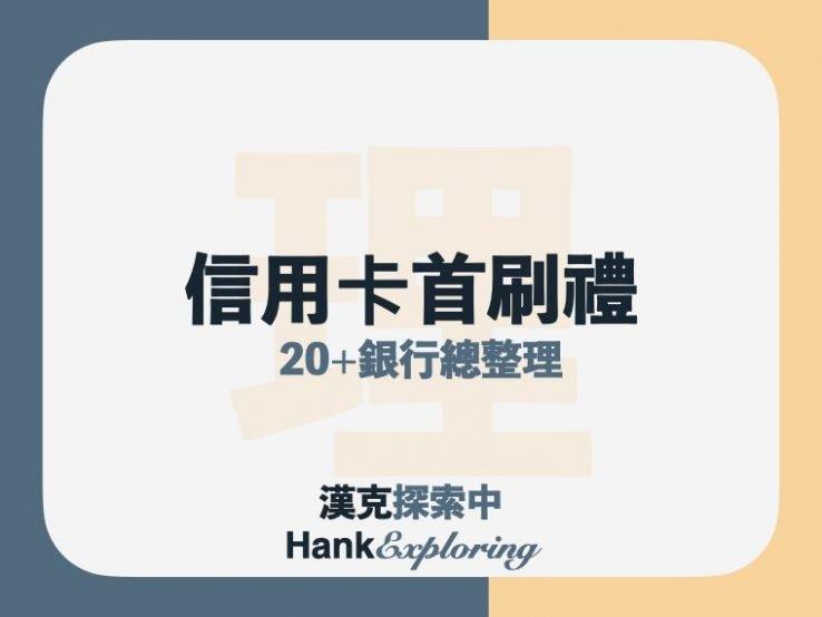 2021年信用卡首刷禮總整理,20+銀行新戶禮、新卡禮點這裡