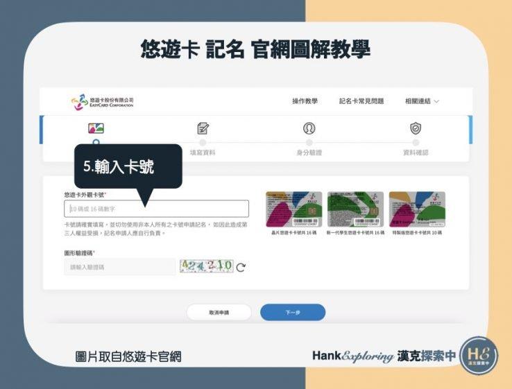 【悠遊卡 記名】官網記名圖解教學4