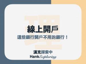 【線上開戶】不用跑銀行!這些銀行開戶只需網路申辦!