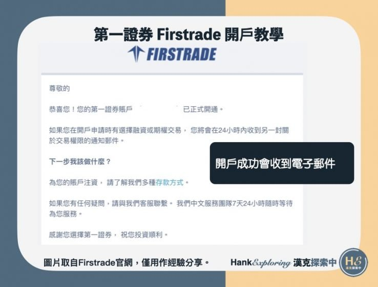 【Firstrade開戶】開戶成功通知