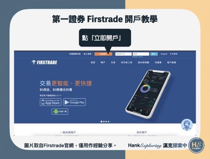【Firstrade開戶】step 0:點擊立即開戶
