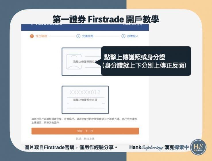 【Firstrade開戶】step 2上傳身分證明(護照或身分證)