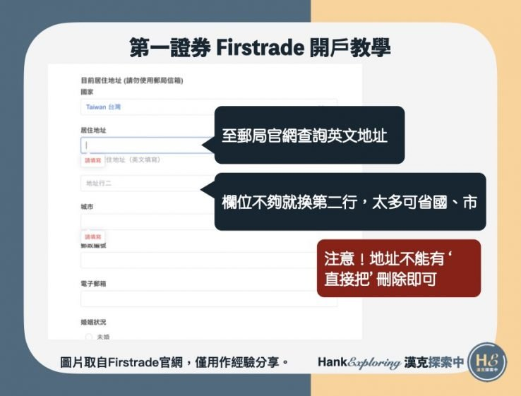 【Firstrade開戶】step 3:地址填寫要點