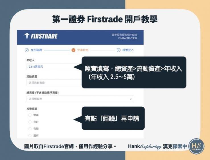 【Firstrade開戶】step 4:填寫資產